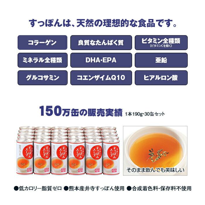 イワタニ 美味しいすっぽんスープ(30缶セット)