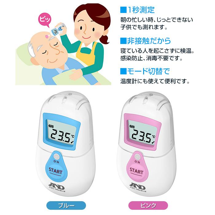 おでこで測る体温計「でこピッと」(UT-701)
