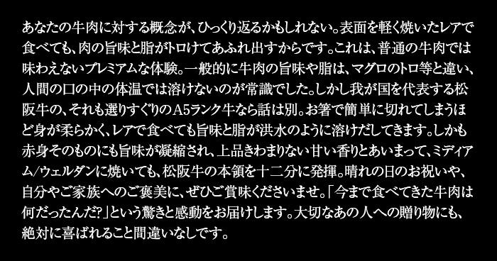 【直送】A5ランク松阪牛 特選サーロインステーキ(200g×2枚)