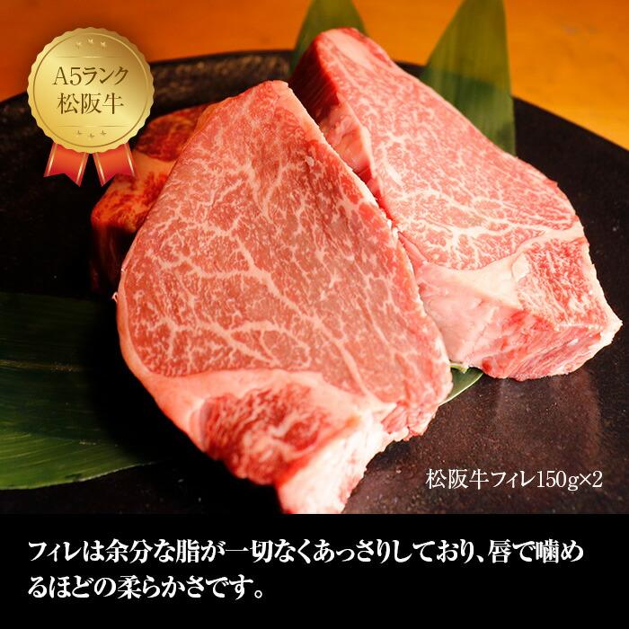 【直送】A5ランク松阪牛 特選ヒレステーキ(150g×2枚)