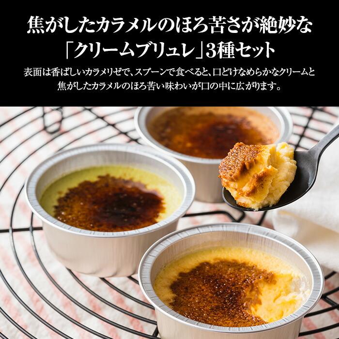 【直送】焦がしチーズケーキ&ブリュレ詰め合わせ5種セット(沖縄・離島配送不可)