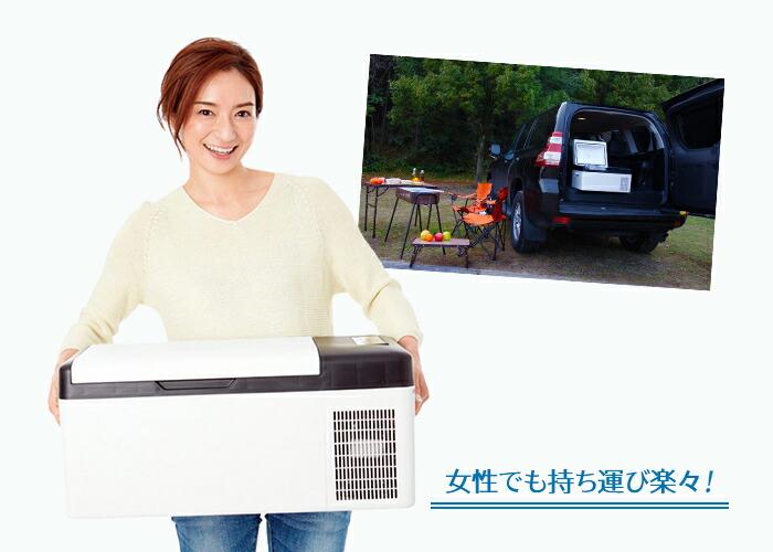 冷凍保冷庫(20リットル)