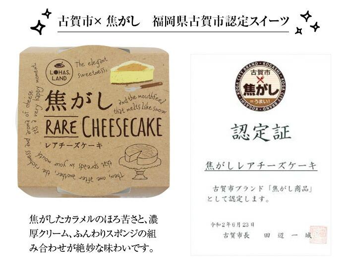 【直送】焦がしチーズケーキ2種詰め合わせ2個セット(沖縄・離島配送不可)