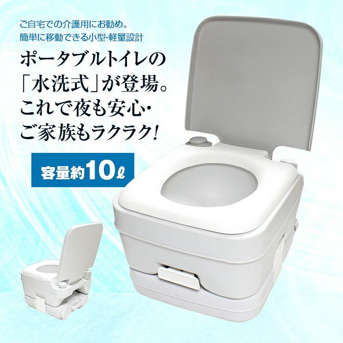 ポータブル水洗トイレ10L