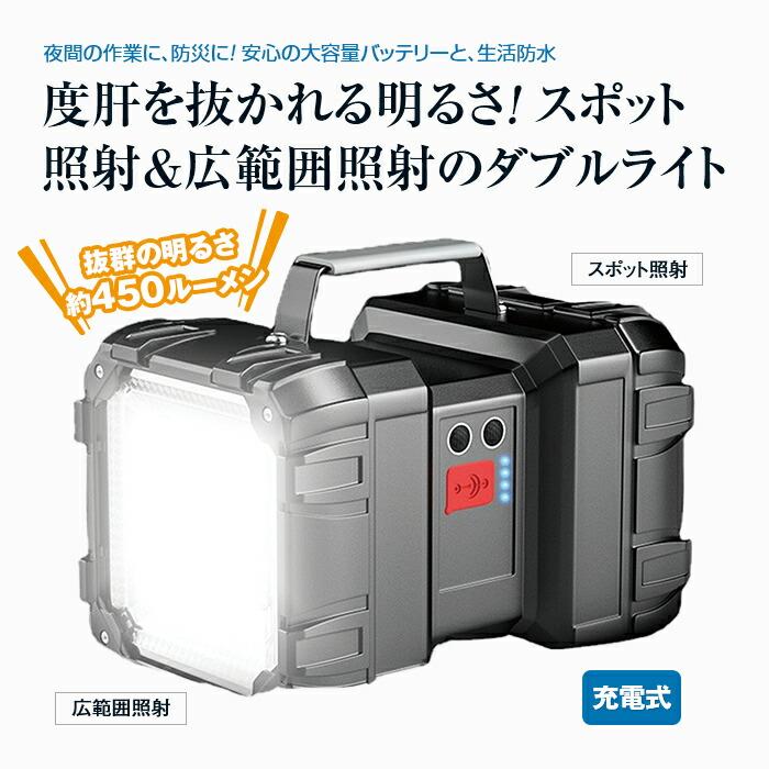充電式LEDダブルビッグライト