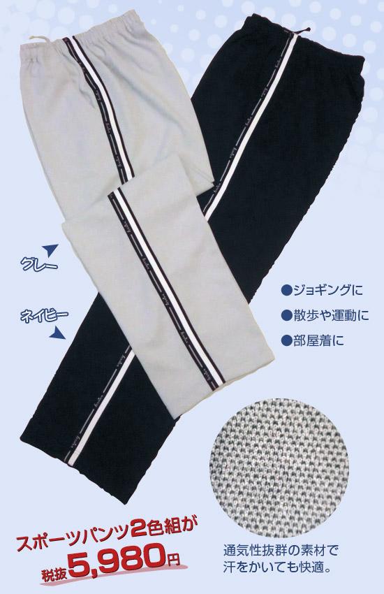 らくらく快適スポーツパンツ(2色組)