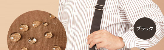 山本さんのブリザテックショルダーバッグ