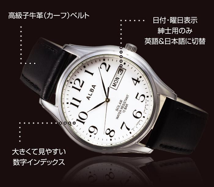 アルバ・ソーラー腕時計