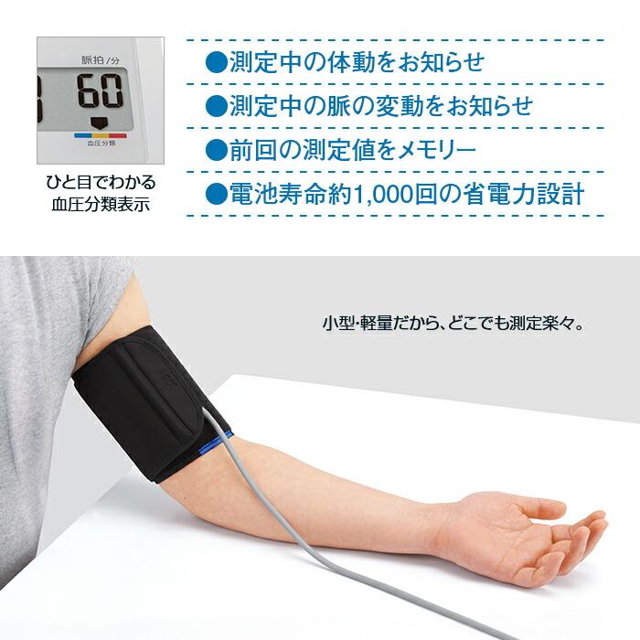 シチズン・上腕式血圧計(CHU302)