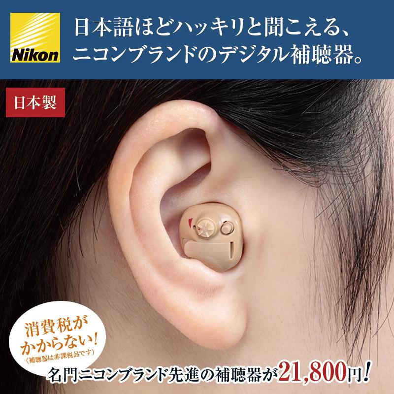 ニコン・エシロール 耳穴型デジタル補聴器(NEF-M100) 【予備電池6個付き】【通常】【NPWEEK2110】