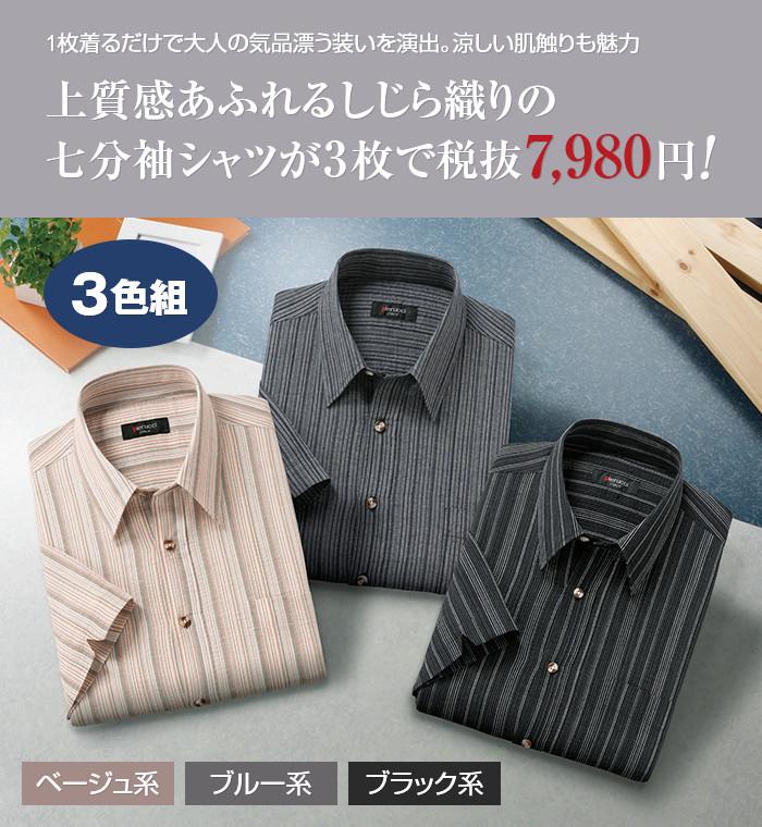 綿100%しじら織り7分袖シャツ(3色組)
