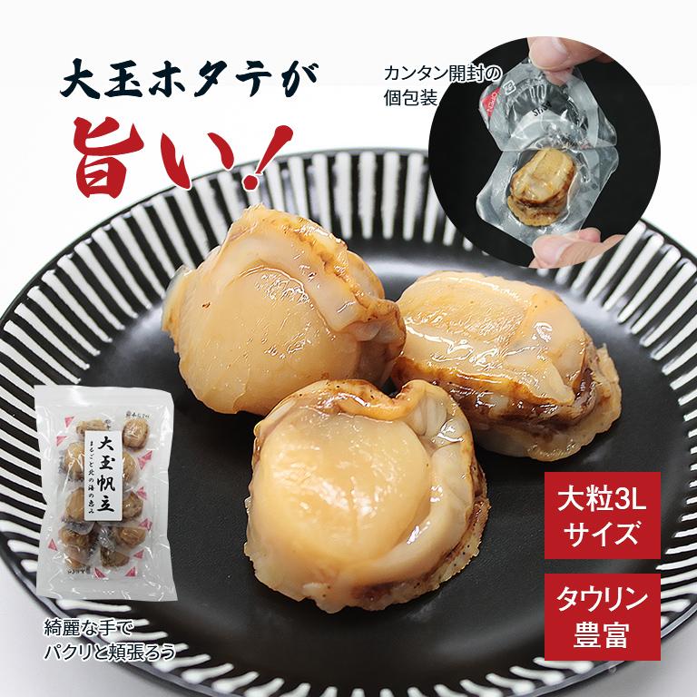 丸ごと3 L 大玉ホタテ 1袋 (13 粒入)【通常】