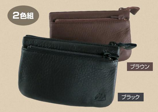 牛革ベルトポケット(2色組)【通常】【2109NPWEEK】