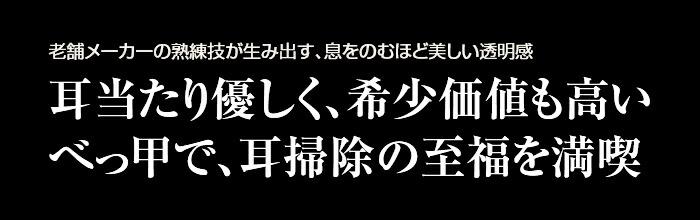 【3週間前後のお届け】江戸鼈甲屋・べっ甲の耳かき