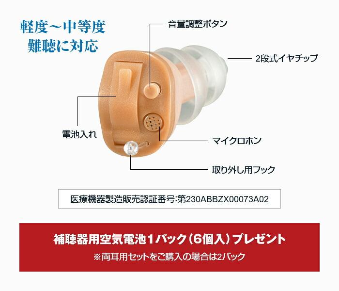 オンキヨー補聴器(空気電池付き)(OHS-D21)