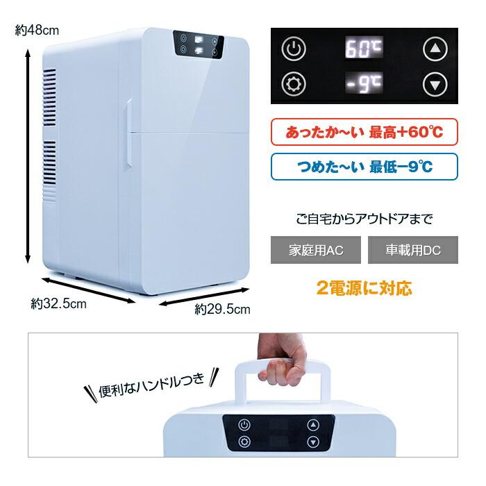 2電源式2ドア冷温庫