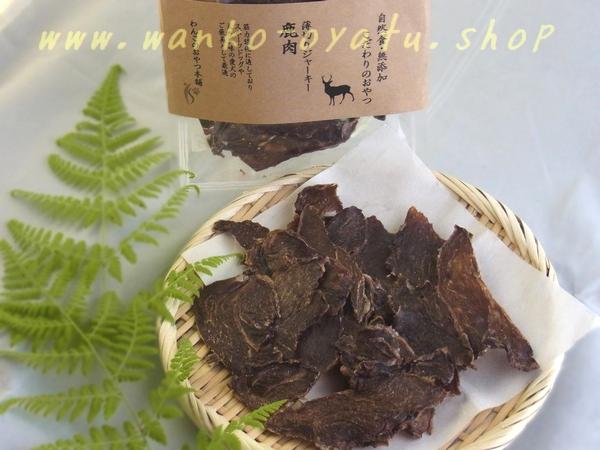 鳥取県産 鹿肉 薄切りジャーキー