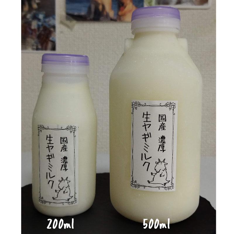 生ヤギミルク(冷凍)