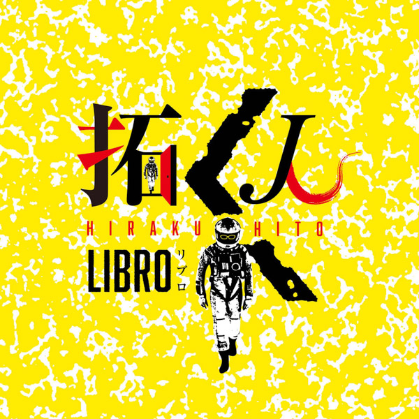 LIBRO - 拓く人 [CD] AMPED MUSIC (2015)JAPANESE HIPHOP