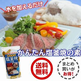 【送料無料】かんたん塩釜焼の素6個セット