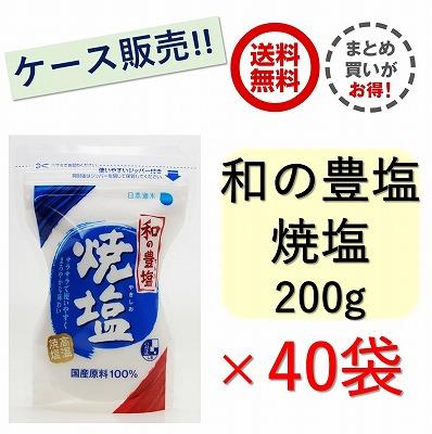 【送料無料!ケース販売】和の豊塩 焼塩 200g×40袋