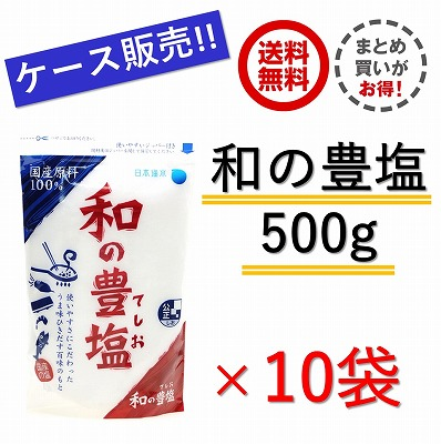 【送料無料!ケース販売】和の豊塩 500g×10袋