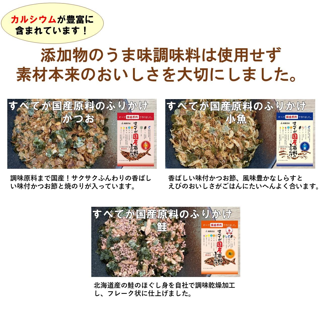 【送料無料】すべてが国産原料のふりかけ大袋&ミニパック5袋セット