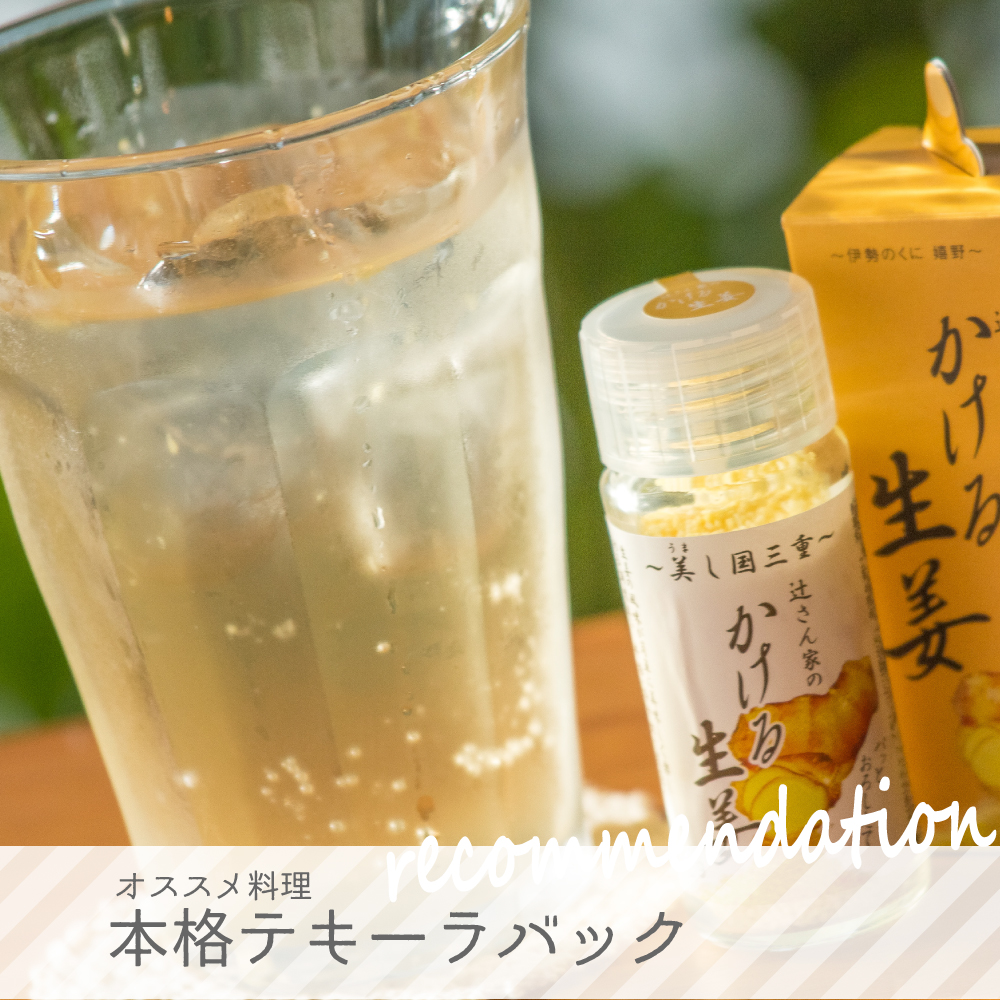 新感覚調味料 かける生姜