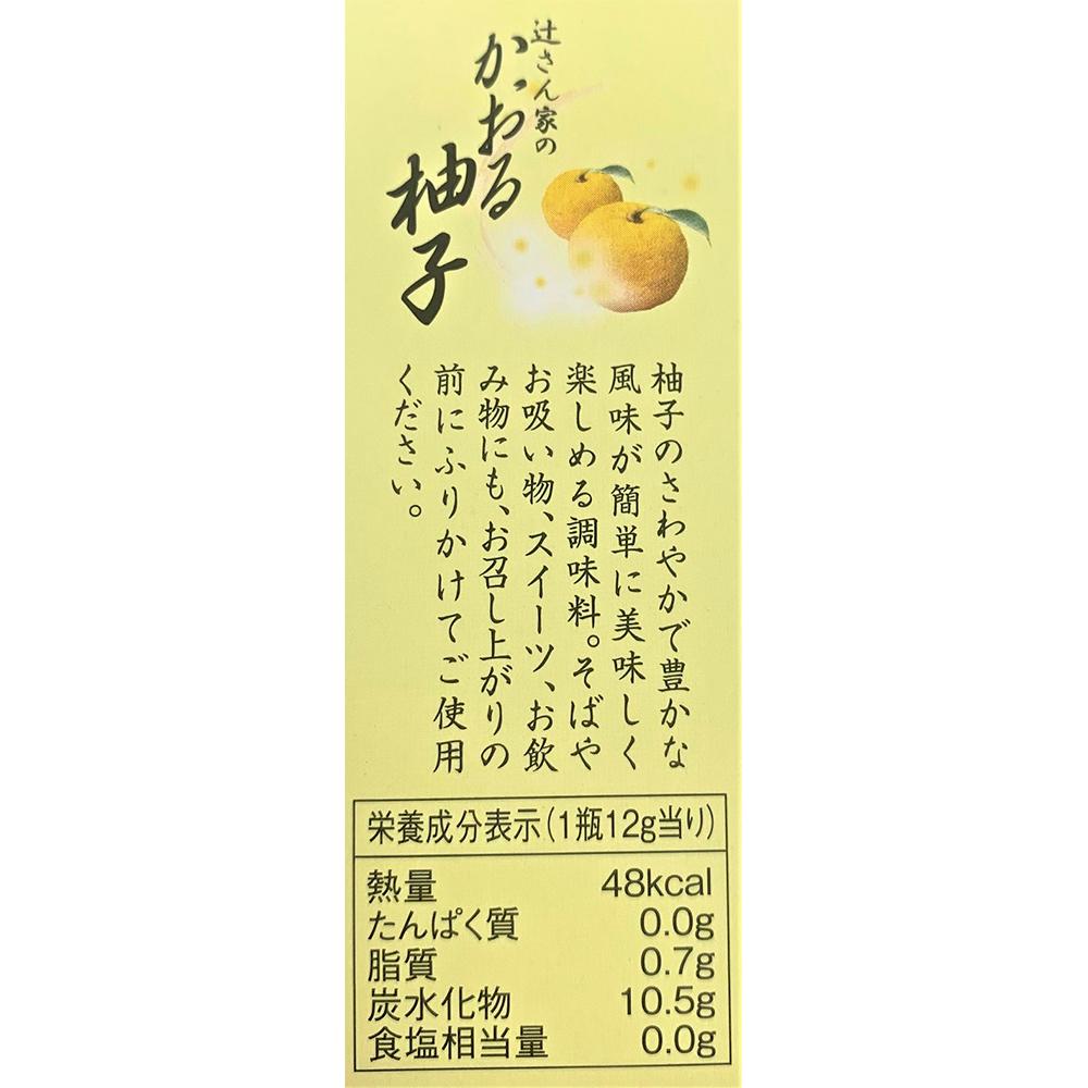 新感覚調味料 かおる柚子