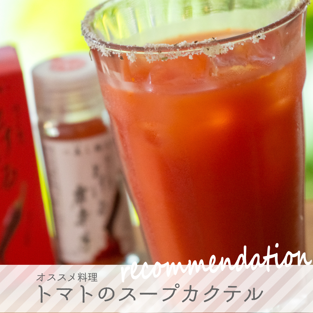 新感覚調味料 とける唐辛子 小瓶