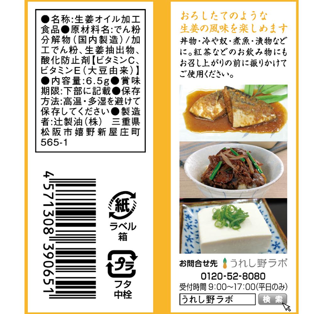 新感覚調味料 かける生姜 小瓶