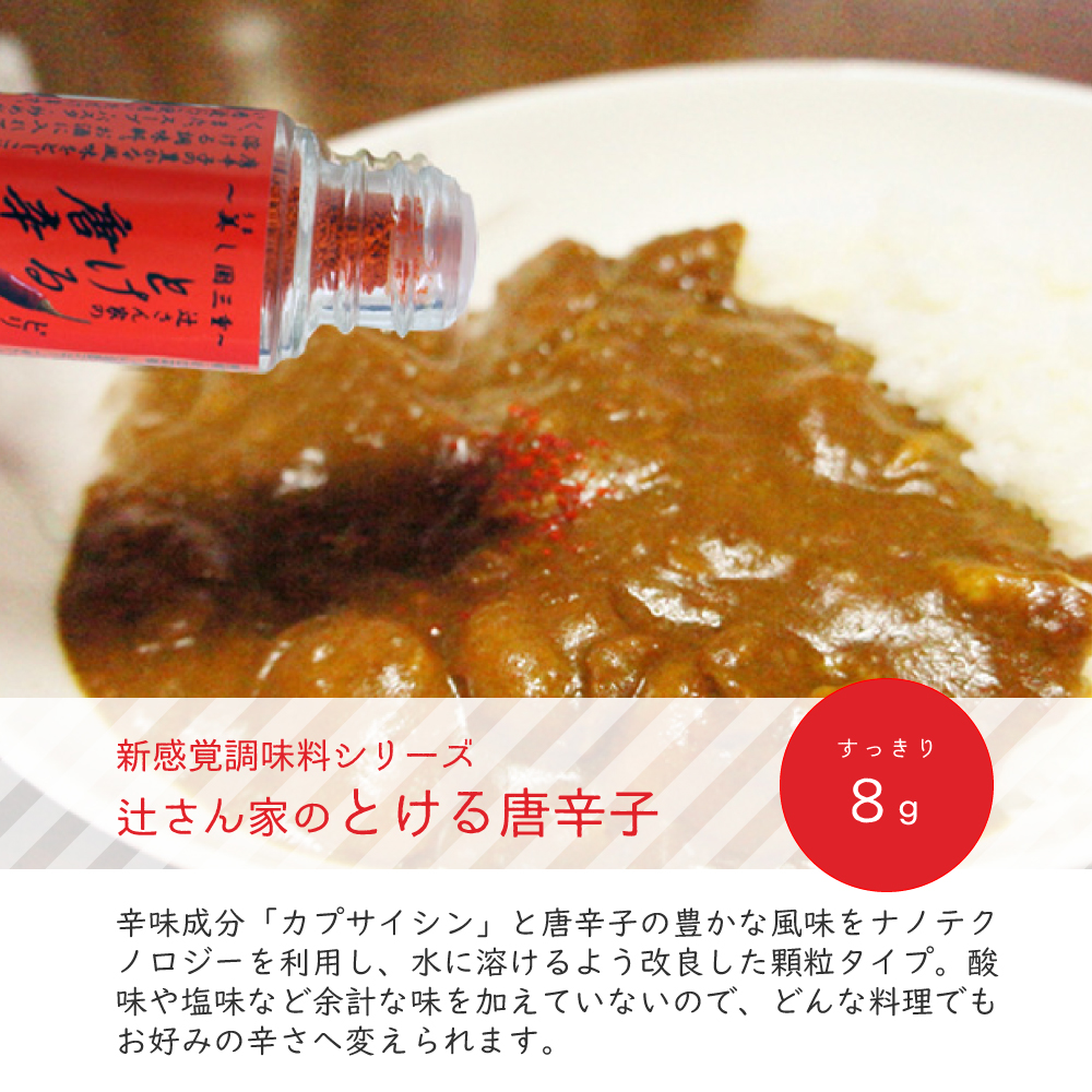 新感覚調味料 とける唐辛子 詰め替え用