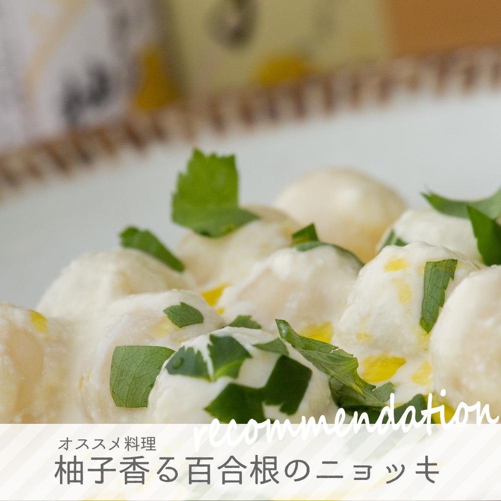 新感覚調味料 かおる柚子 詰め替え用
