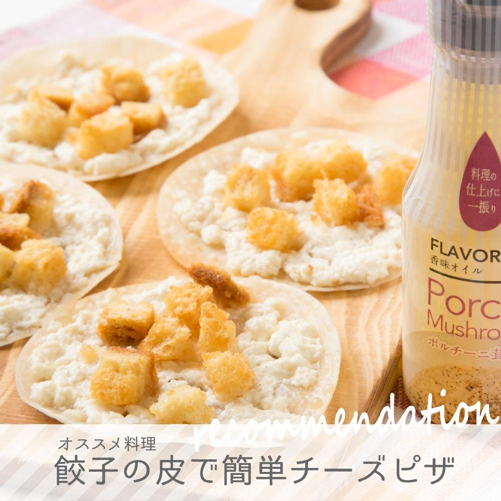フレーバーオイル ポルチーニ茸