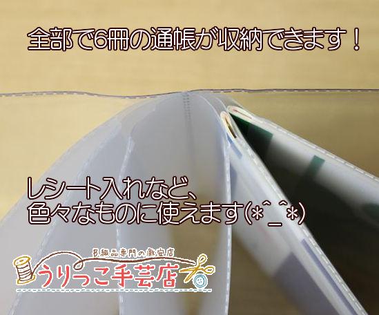 ◆S-2◆【通帳ケース】特注品!通帳ケースが制作できます♪【型紙販売店あり】【梱包スペース2】