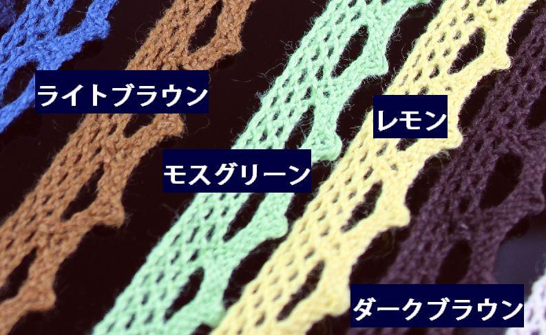 ◆R-2◆【激安トーションレース♪】1cm幅 10mパック【梱包スペース10】