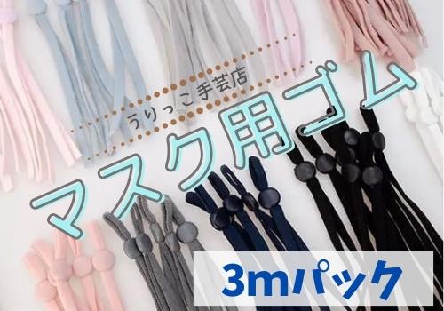 ◆S-50-B◆【イチオシ!マスクゴム】3mパック 可愛いカラーがいっぱい!29色展開♪【梱包スペース2】