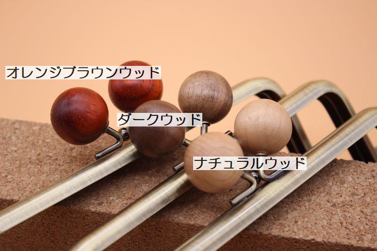 ◆Ku-178◆木製玉も登場!【口金】カラフル丸玉 角型差し込みタイプ★14cm【梱包スペース11】