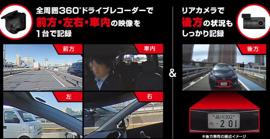 ユピテル指定店モデル! 全周囲360°&リアカメラドライブレコーダー ZQ-35R