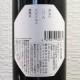 iwakiワイン FUJINOYUME 樽熟成 2018
