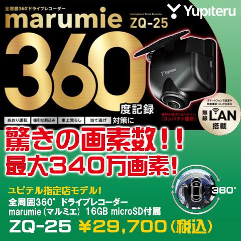 ユピテル 全周囲360°ドライブレコーダー ZQ-25