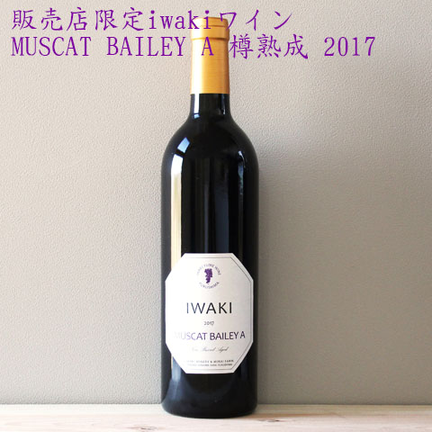 MUSCAT BAILEY A 樽熟成 2017