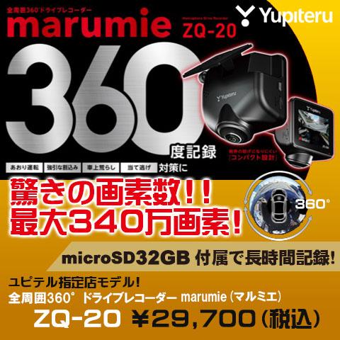 ユピテル 全周囲360°ドライブレコーダー ZQ-20
