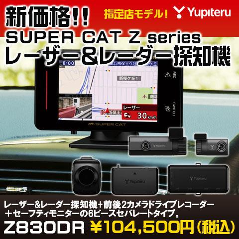 ユピテル レーザー&レーダー探知機 Z830DR