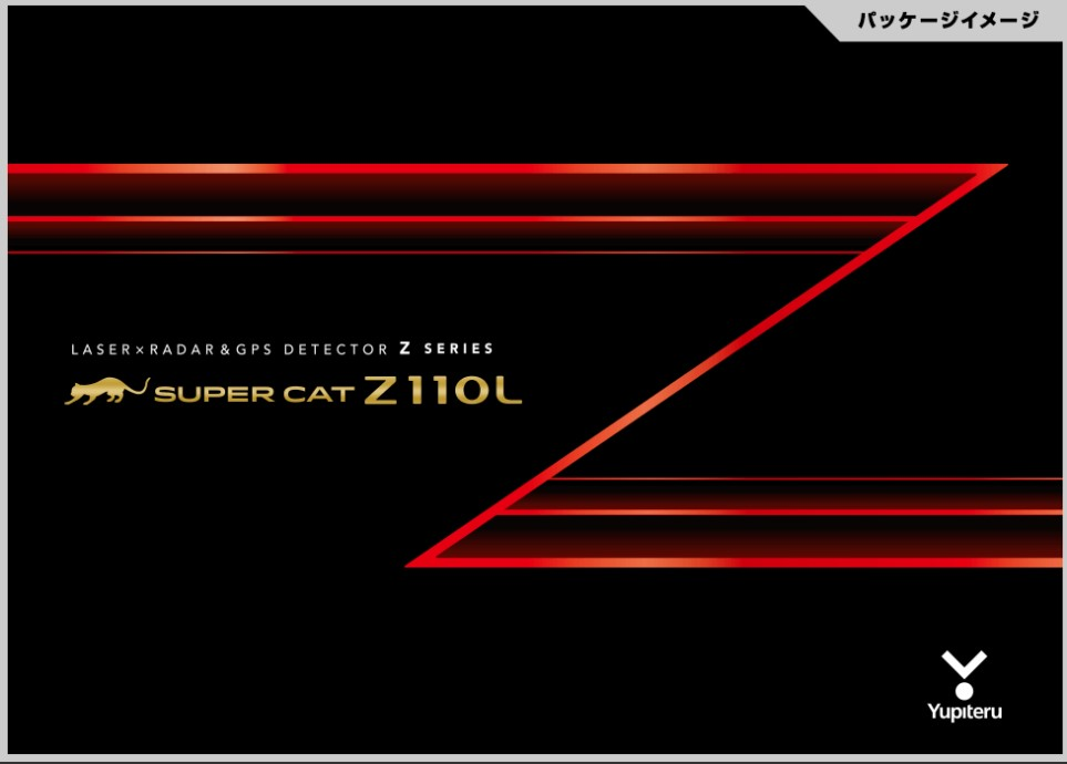 ユピテル SUPER CAT レーザー&レーダー探知機 Z110L