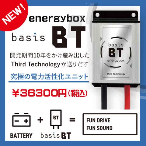 energybox basis BT(単体で使用可)