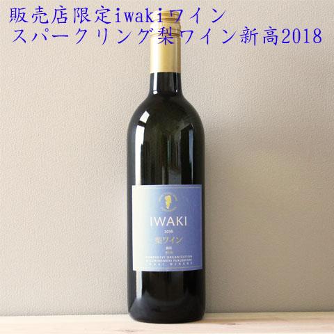 スパークリング梨ワイン新高2018
