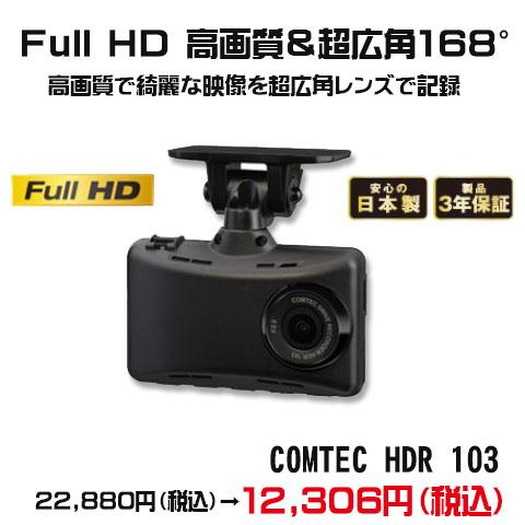 COMTEC ドライブレコーダー HDR-103