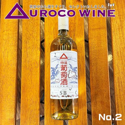 ウロコ印特選白ワイン No.2