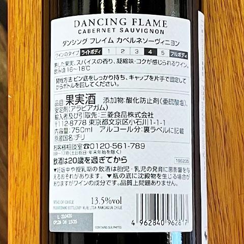 ウロコ印特選赤 ワイン No.3